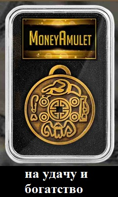 M1-shop. Money Amulet